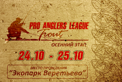 Осенний Турнир Pro Anglers League Trout 2015