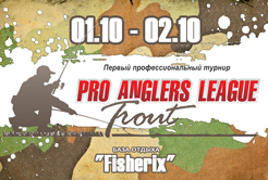 Осенний Турнир Pro Anglers League Trout 2016