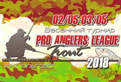 Весенний турнир Pro Anglers League Trout 2018