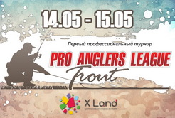 Весенний турнир Pro Anglers League Trout 2016