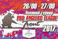 Осенний Турнир Pro Anglers League Trout 2017