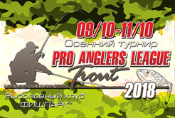 Осенний Турнир Pro Anglers League Trout 2018